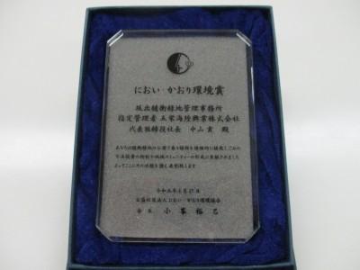 「におい・かおり環境賞」受賞【(公社)におい・かおり環境協会より】