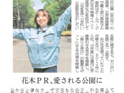 四国新聞『輝く人』に掲載されました。